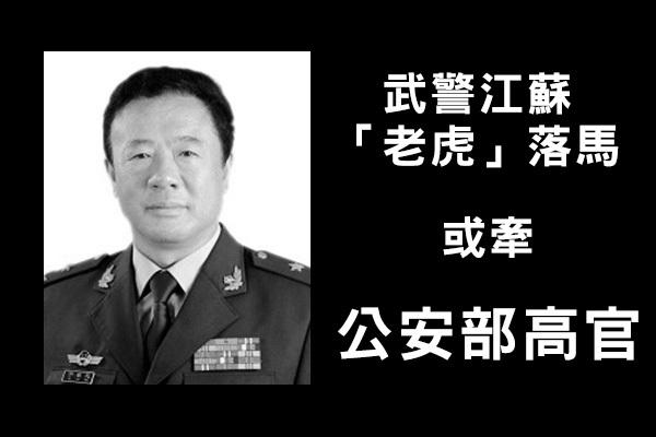 武警江蘇「老虎」落馬 或牽公安部高官