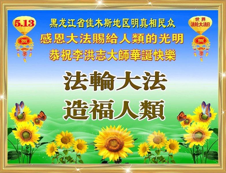 【5.13】大陸民眾感謝法輪功並祝李大師生日快樂