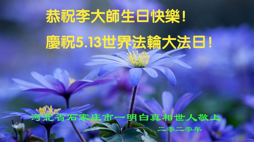 河北省石家莊市一明白真相世人恭賀李大師生日快樂,慶祝世界法輪大法日,(明慧網)