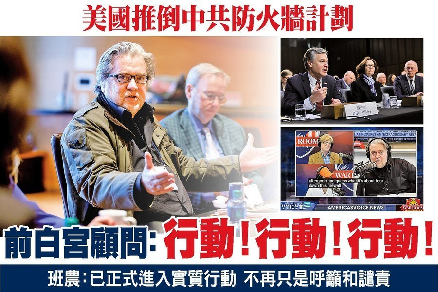 美國推倒中共防火牆計劃 前白宮顧問:行動!行動!行動!