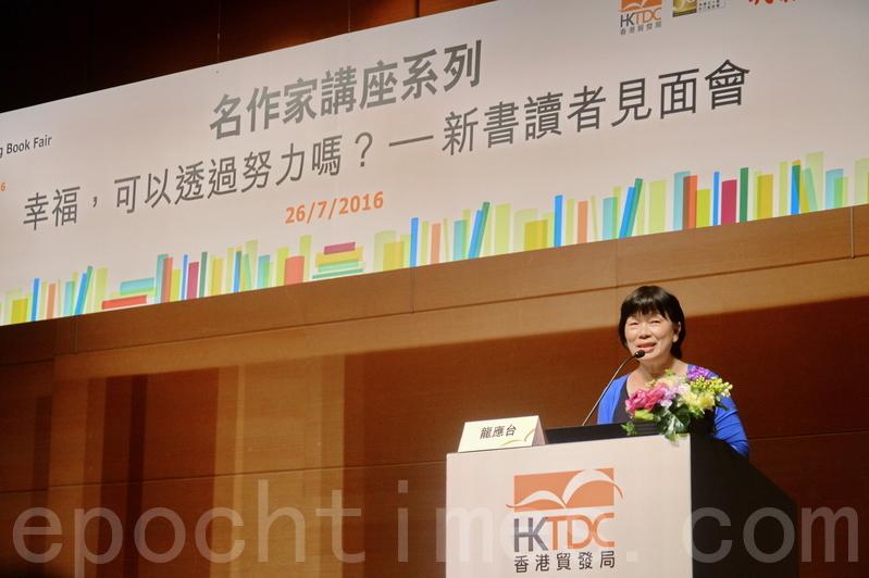 著名作家龍應台,擔任本年度書展壓軸演講報嘉賓分享新書《傾聽》。(宋祥龍/大紀元)