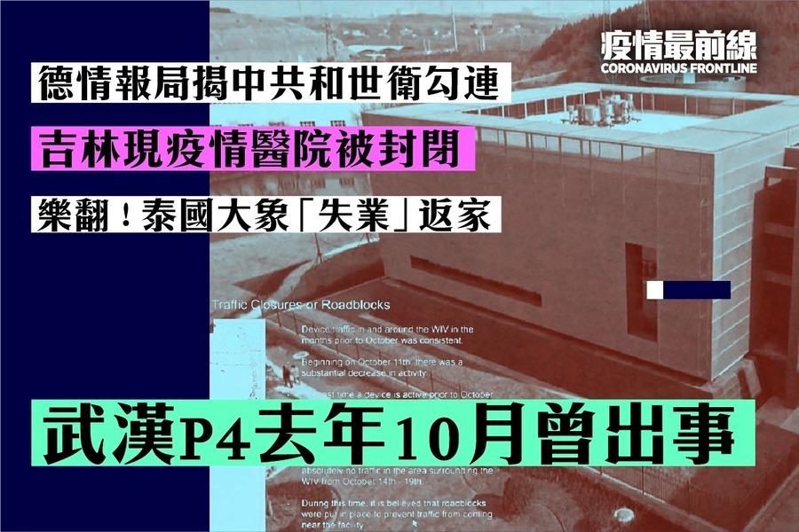 【5.12疫情最前線】武漢P4去年10月曾出事