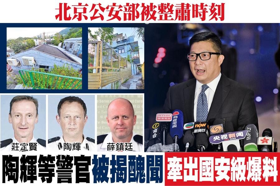 陶輝等警官被揭醜聞 牽出國安級爆料