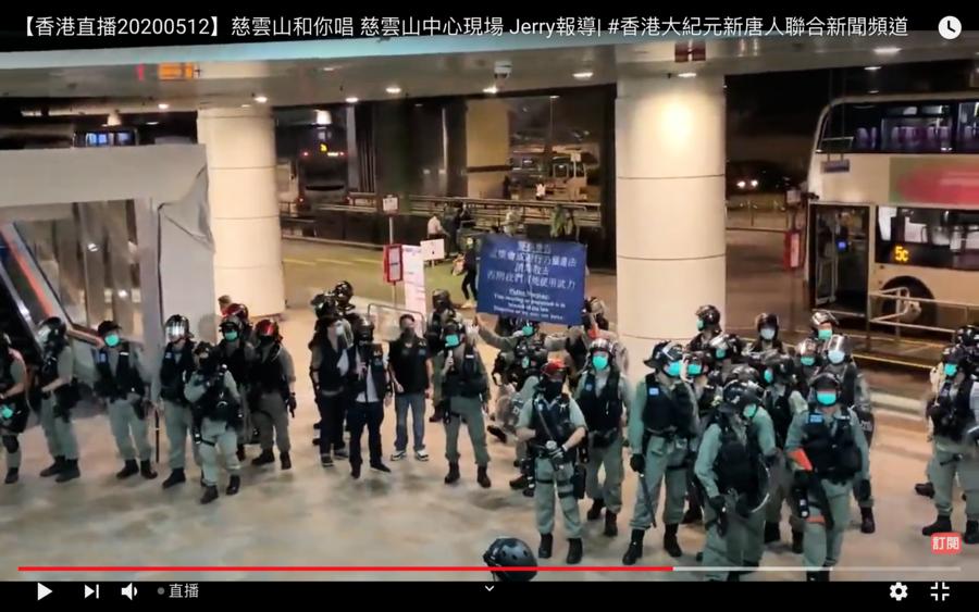 【直播】慈雲山中心和你唱 市民高喊:「打倒共產黨」「天滅中共」警察舉藍旗驅散市民記者