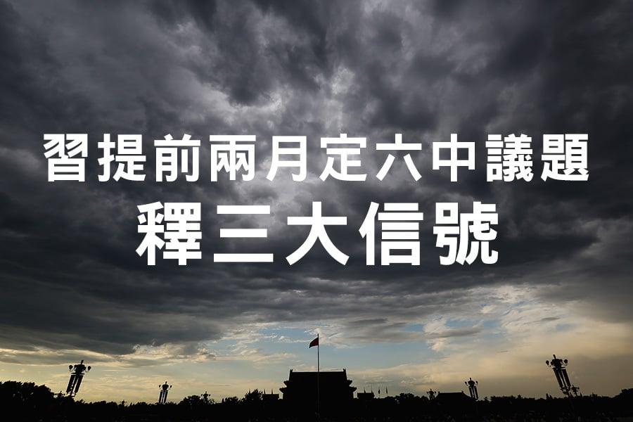 7月26日,習近平召開政治局會議,決定10月召開中共十八屆六中全會,主要議程是,中共中央政治局向中央委員會報告工作,研究全面從嚴治黨重大問題,制定新形勢下黨內政治生活若干準則,修訂《中國共產黨黨內監督條例(試行)》。(Feng Li/Getty Images/大紀元合成圖)