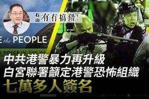 【5.12有冇搞錯】白宮聯署籲定港警恐怖組織 七萬多人簽名