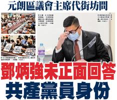 元朗區議會主席代街坊問  鄧炳強未正面回答 共產黨員身份