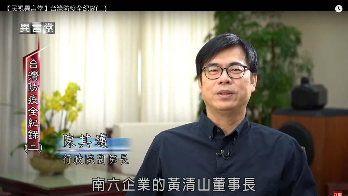 中華民國行政院副院長陳其邁在《民視異言堂》節目中回顧台灣口罩如何迅速實現自給自足。(影片截圖)