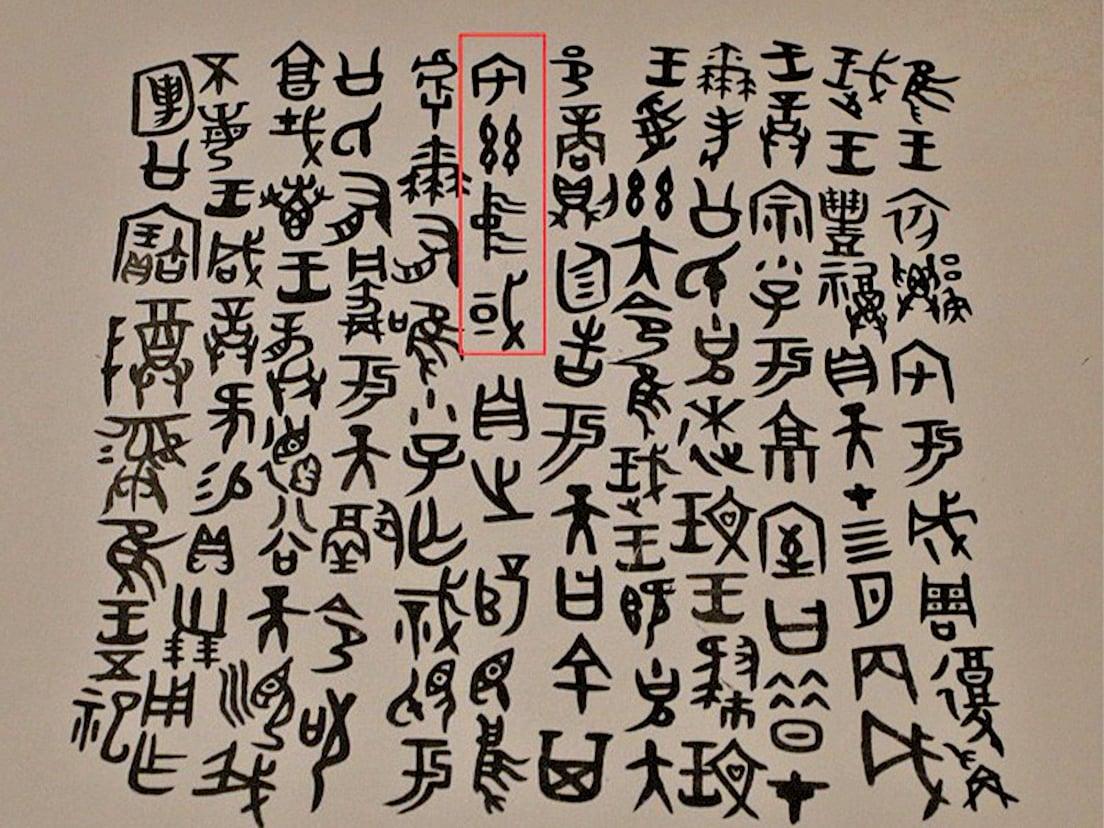 最早刻有「中國」一詞的青銅器—何尊,何尊銘文拓片中「宅茲中國」四字(公有領域)