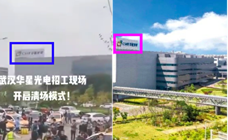 影片中的武漢華星光電(左)與該樓較為清晰圖片(右)。(圖片合成)