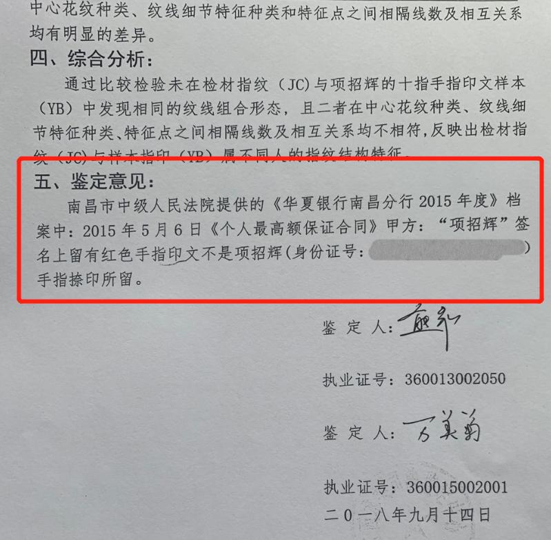 大陸銀行業再爆醜聞 男子被偽造簽名欠2239萬元貸款