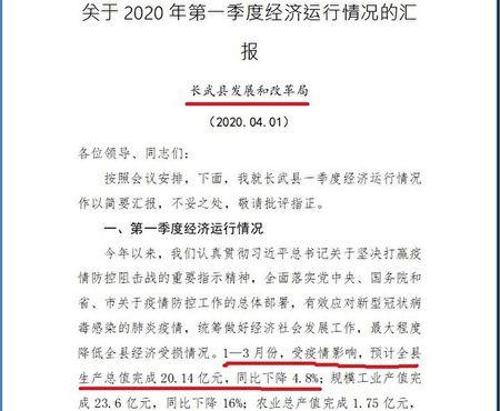《大紀元》獲得的咸陽市長武縣政府文件,顯示長武縣政府預計一季度GDP同比下降4.8%,與咸陽市公佈的同比增長0.3%不一致。(大紀元)