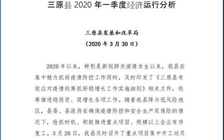 《大紀元》獲得的咸陽市三原縣政府文件,預計一季度GDP完成17億元,但咸陽市發佈的官方數據,將三原縣的17億調高至37.13億元。(大紀元)