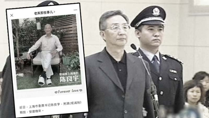 有消息稱,前中共政治局委員、上海市委書記陳良宇被減刑6年,於日前刑滿釋放。但港媒引述陳良宇家人指,陳出獄是謡言。(網絡圖片)