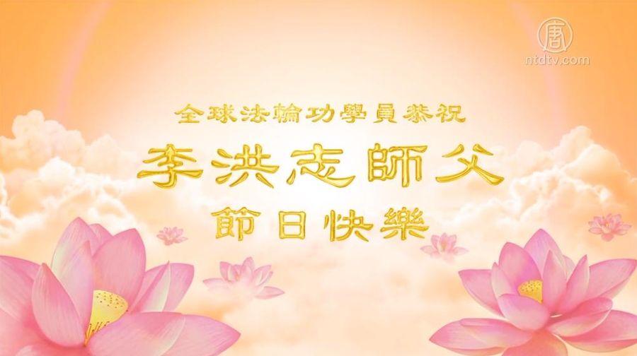 513全世界大法弟子 恭祝師尊生日快樂(2020年)
