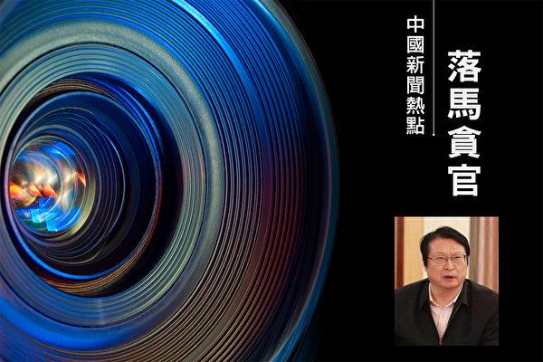 中國船舶重工集團(中船重工)原董事長胡問鳴被調查。(大紀元合成圖)