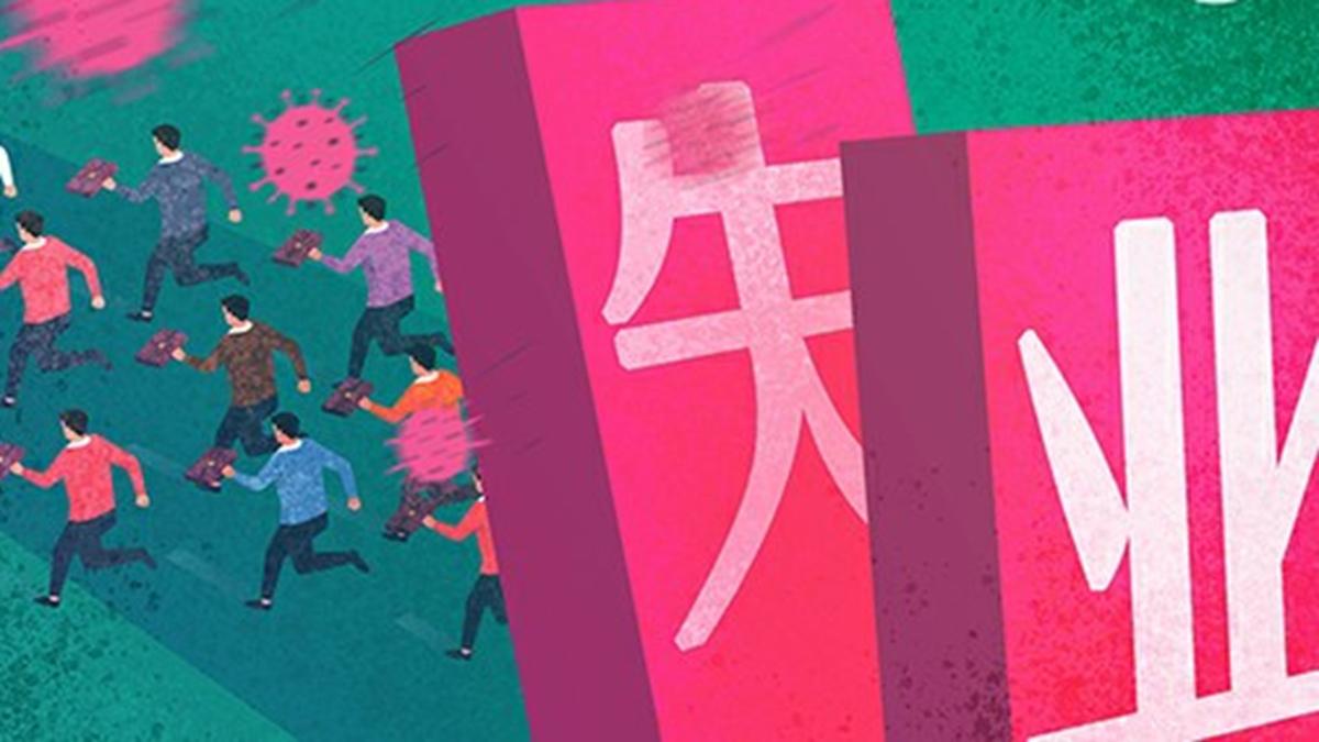 後疫情時代,中國或面臨史無前例失業潮(自由亞洲電台)