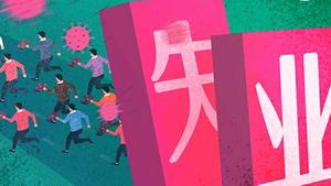美媒:後疫情時代 中國或面臨史無前例失業潮