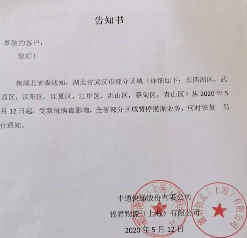 武漢快遞公司發顧客的告知書,通知武漢部分地區停止快遞服務。(網絡圖片)