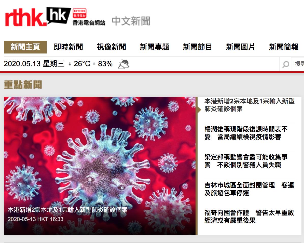 香港電台網頁。(網頁截圖)