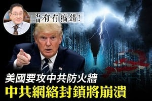 【5.13有冇搞錯】美國要攻中共防火牆 中共網絡封鎖將崩潰