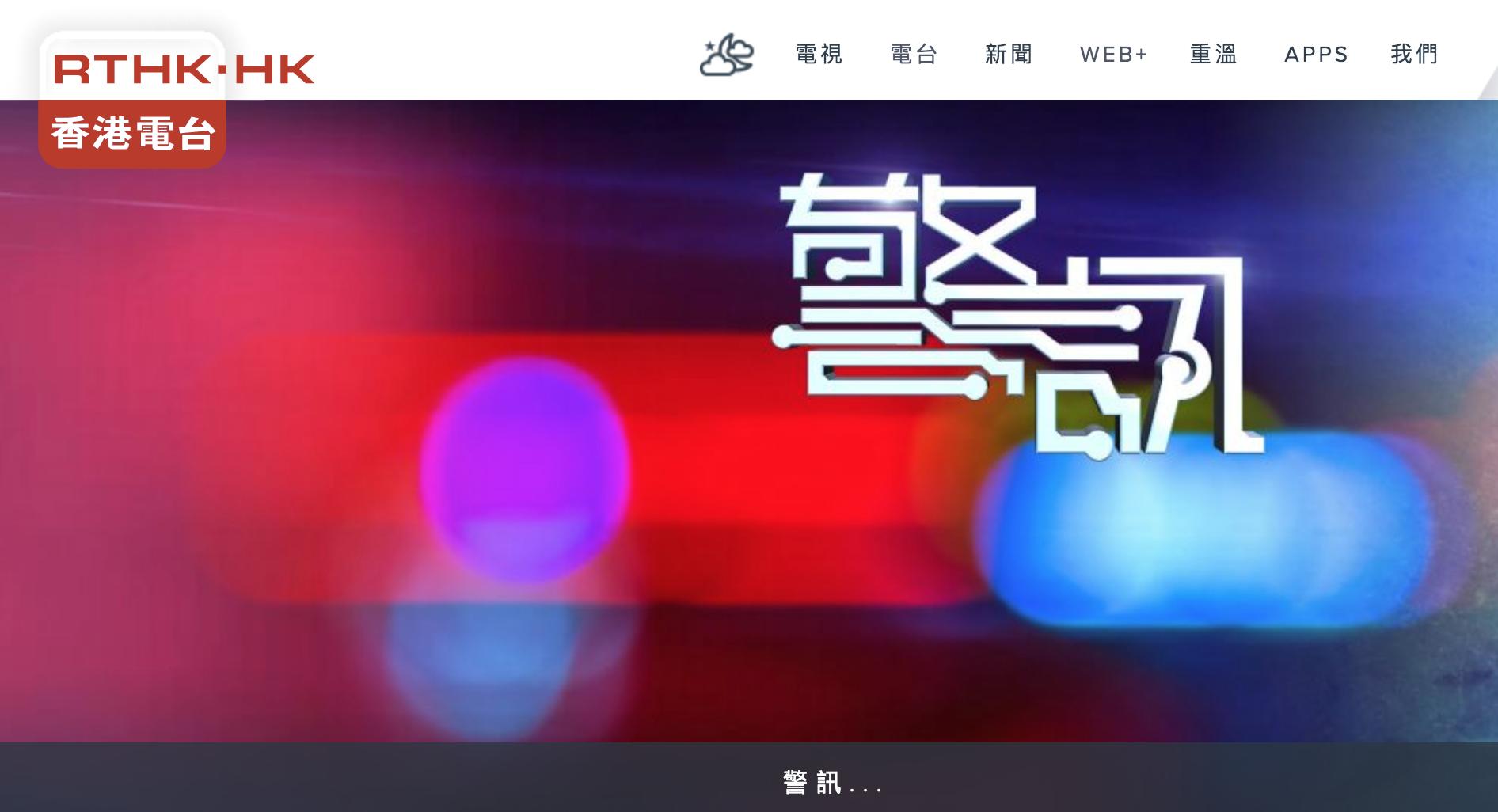 香港電台《警訊》節目網頁。(網頁截圖)