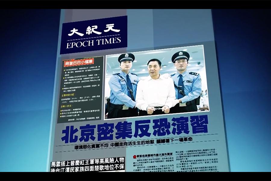 近十多年來,針對中共嚴密封鎖網路資訊,很多中國人透過破網軟體「自由門」及「無界流覽」,翻牆過來看大紀元,了解中國的時勢。(大紀元宣傳影片)
