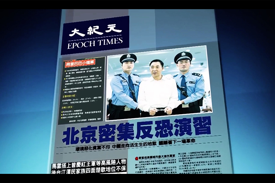 大陸新聞自由全面收緊 翻牆看大紀元了解中國