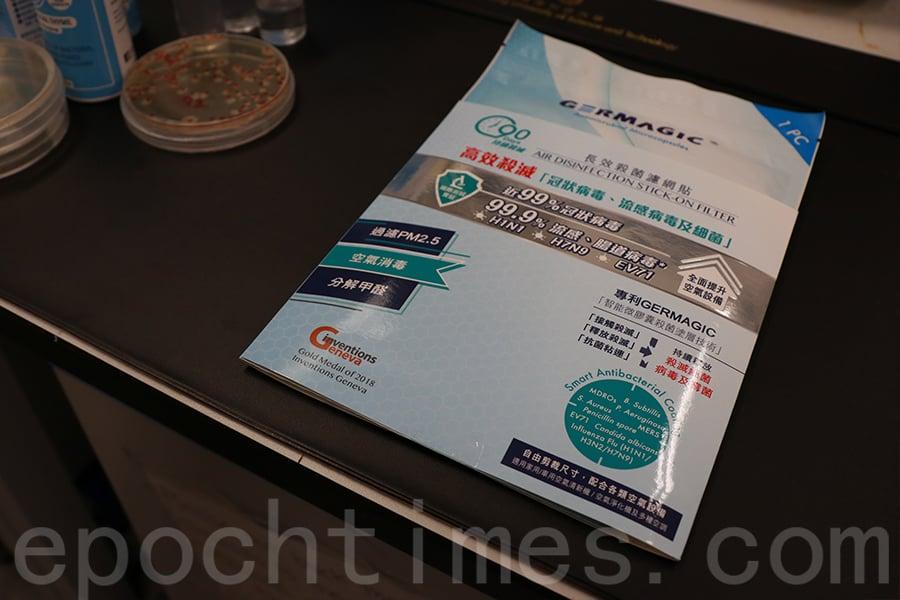 90天殺菌濾網貼,適用於冷氣機、空氣清新機及抽濕機等電器。(陳仲明/大紀元)
