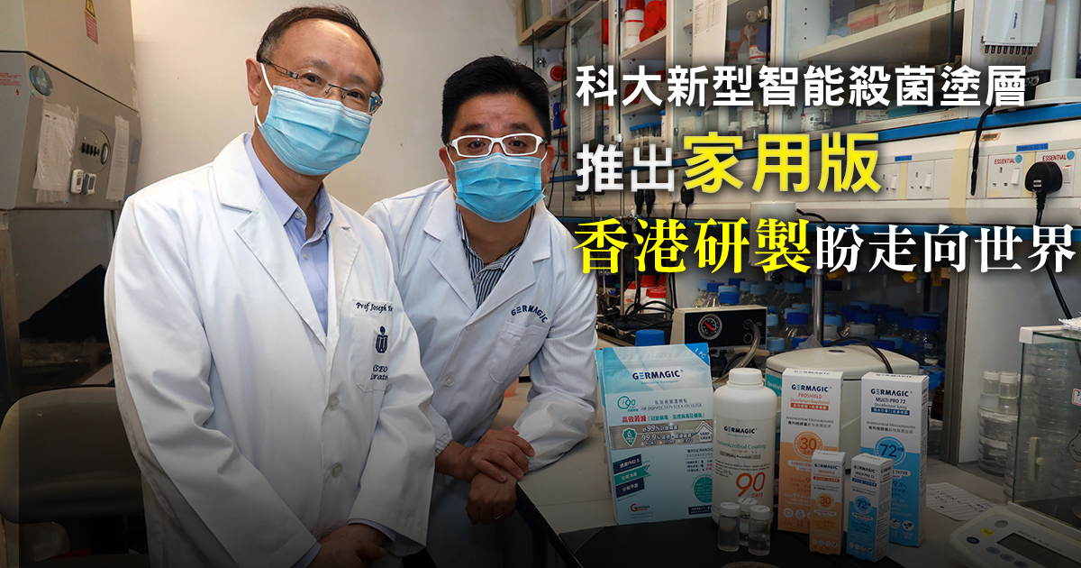 香港科技大學與捷和實業成立的聯合實驗室研發多層次殺菌塗層(MAP-1),近日推出家用版噴霧及殺菌濾網貼。