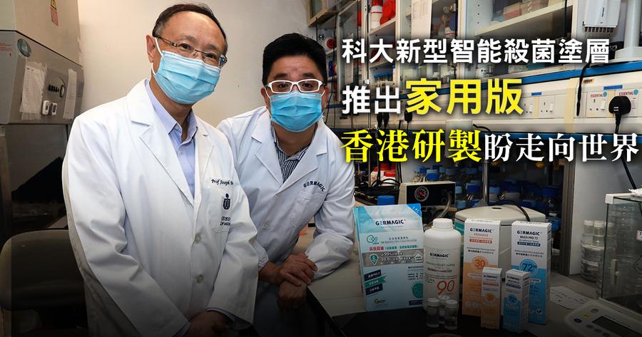 科大新型智能殺菌塗層推出家用版 香港研製盼走向世界