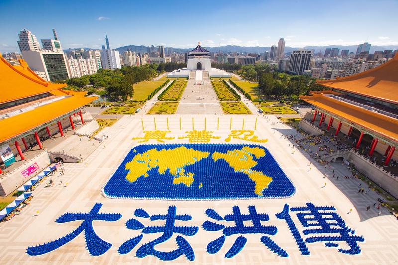 2019年11月16日,台灣約6,500名法輪功學員在中正紀念堂排出壯觀圖像「法輪大法洪傳世界」。(大紀元資料庫)