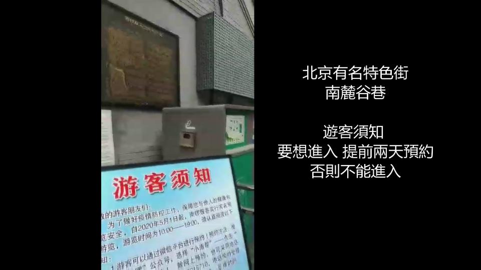 北京有名特色街南麓谷巷放置「遊客須知」  (大紀元截圖)