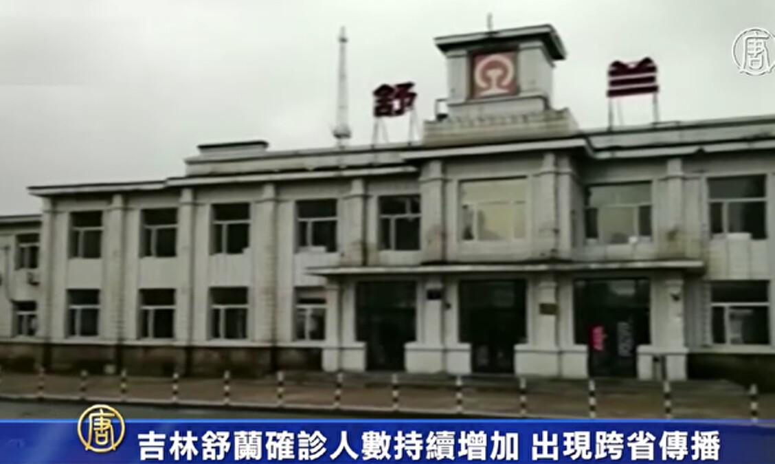 中國吉林省舒蘭市因爆發群聚感染事件,火車和客運大巴都已全部停開。(影片截圖)