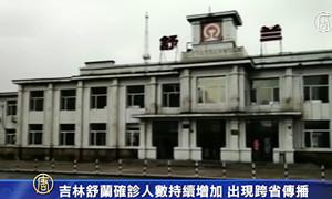吉林舒蘭找不到傳染源 公安局教育局全關門