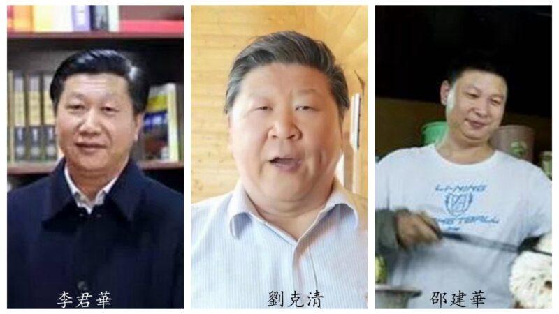 事實上,除了劉克清之外,還有兩人長相酷似習近平。(合成圖片)