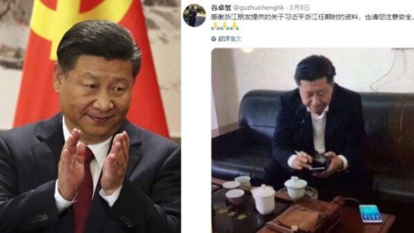 谷卓恆在twitter上公開「習近平」夾著香煙、玩手機的照片。(推特圖片)