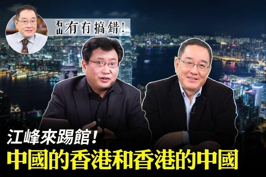 【5.14有冇搞錯】江峰來踢館! 中國的香港和香港的中國