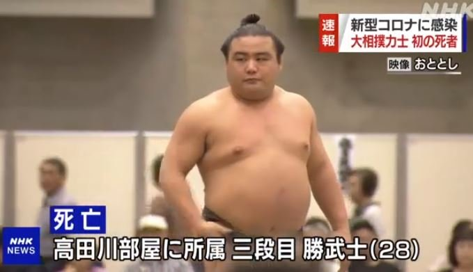 日本首例相撲大力士染中共病毒死亡