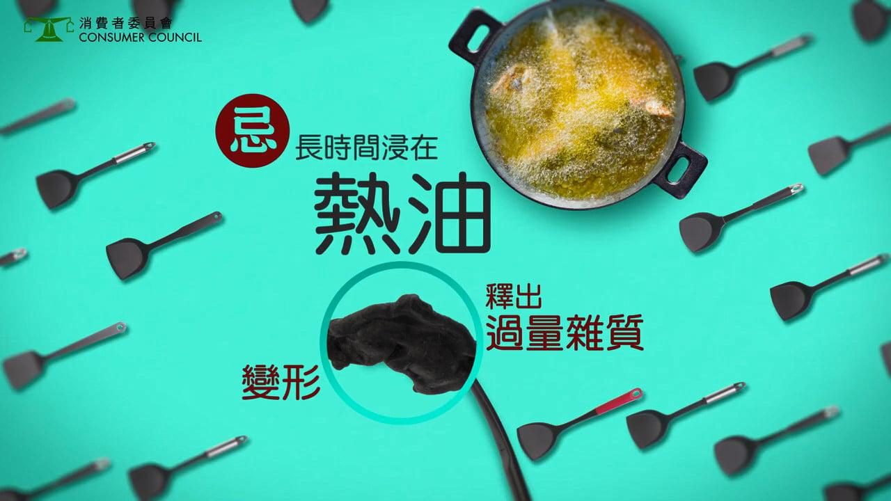 清委會測試發現,一款膠鑊鏟的鏟頭浸入熱油後1分鐘內,已熱熔變形。提醒市民應避免膠鑊鏟長時間接觸熱油、酸性或含酒精食物。(影片擷圖)