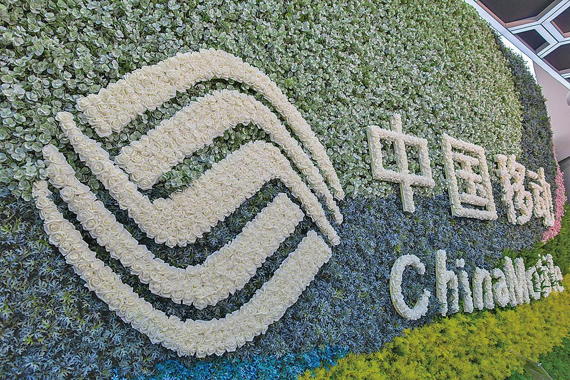 大陸某地的中國移動公司向員工發出通知,鼓勵員工停薪留職;其中一款5G應用軟件,上線一天就下架。(大紀元資料室)