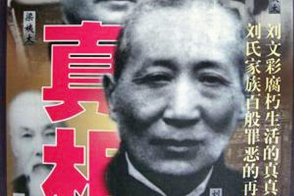 作家笑蜀在1999年出版過一本書《劉文彩真相》,這本書很快被禁止,它被指控「否定新民主主義革命的合法性」。(網路圖片)