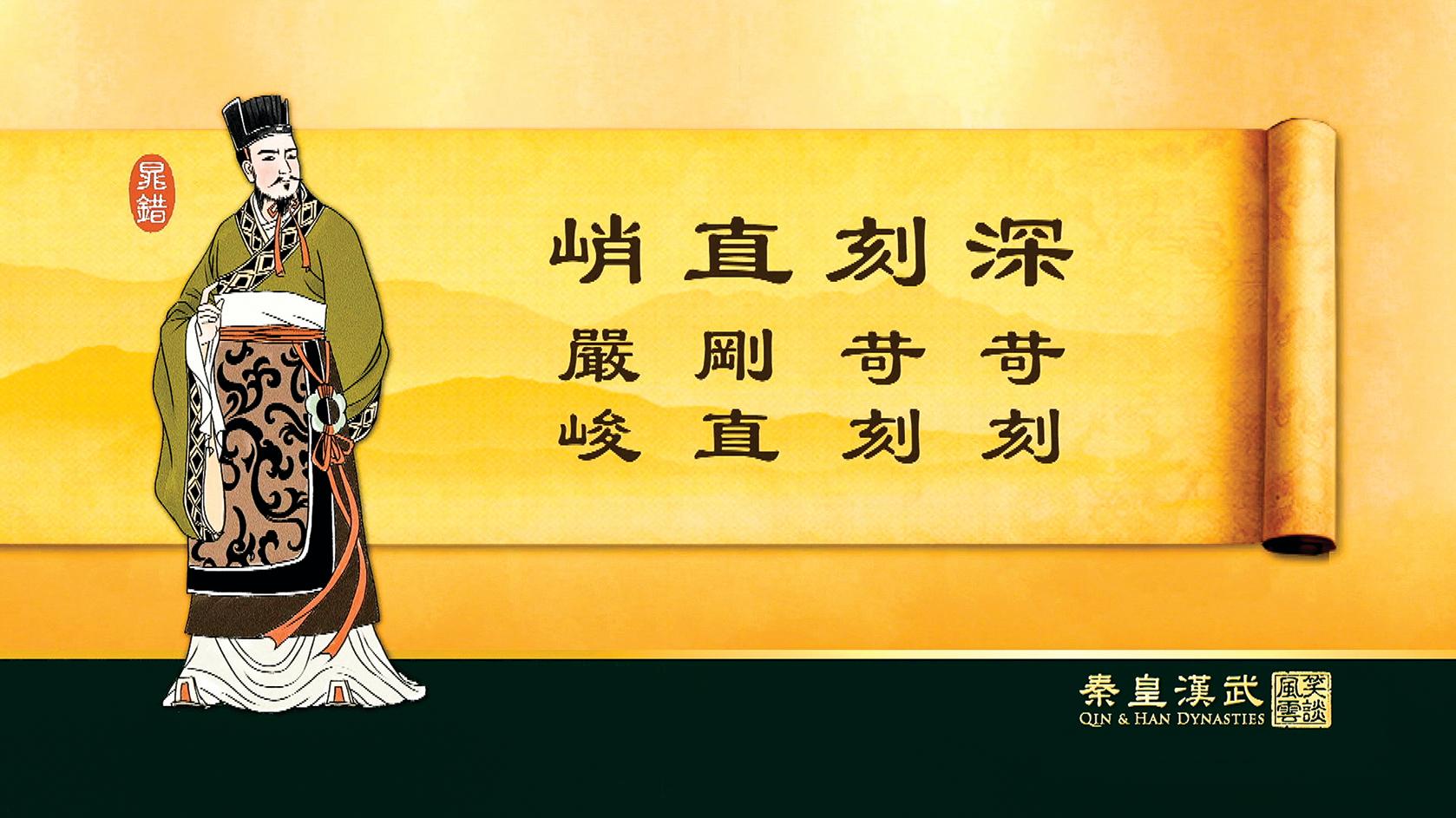 司馬遷在《史記》中用四個字來形容晁錯:「峭、直、刻、深」。