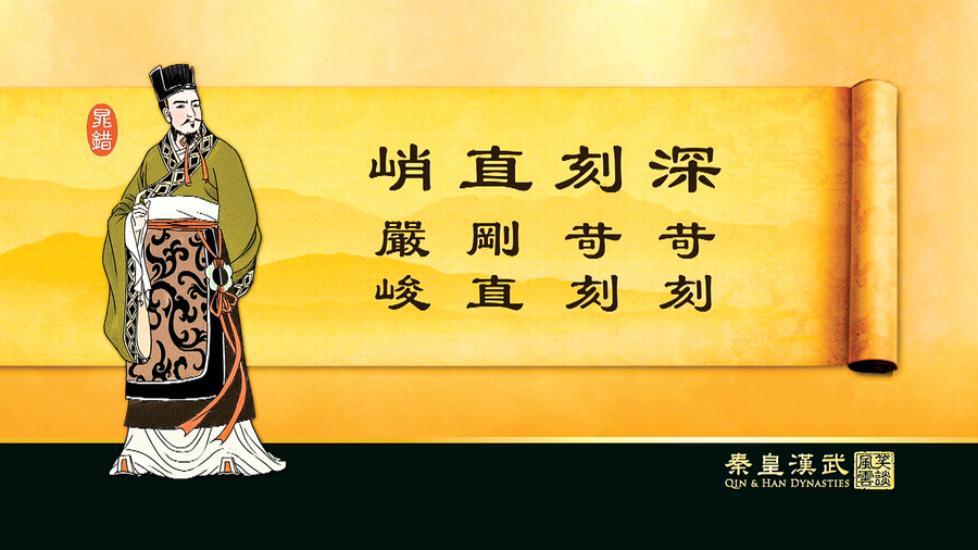 笑談風雲 【秦皇漢武】 第二十五章 景帝削籓(1)