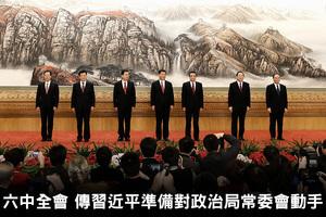 六中全會 傳習近平準備對政治局常委會動手