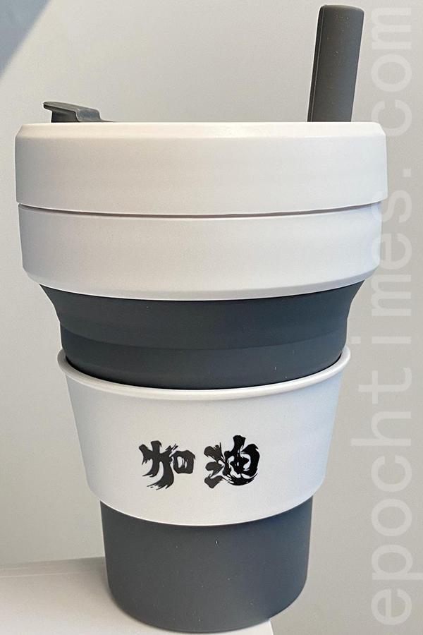 「香港加油」環保可摺疊杯。(受訪者提供)
