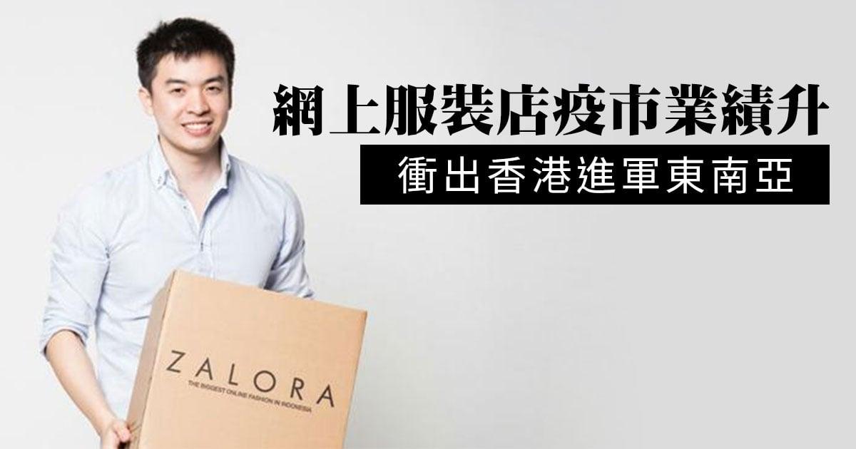 時裝網購集團ZALORA Managing Director 馮卓仁。(受訪者提供)
