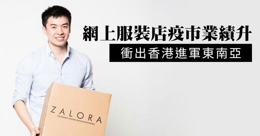 網上服裝店疫市業績升 衝出香港進軍東南亞