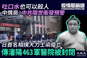 【5.15疫情最前線】傳瀋陽463軍醫院被封閉