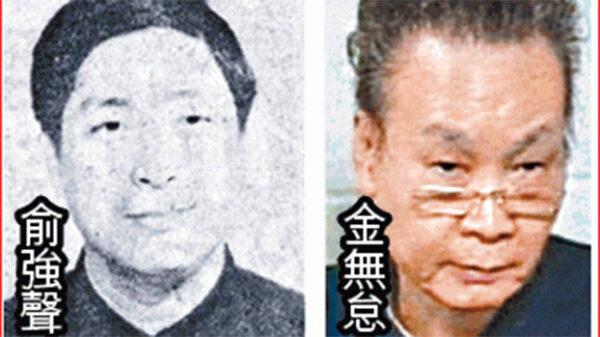 俞強聲投誠美國 供出中共王牌間諜金無怠。(公有領域)